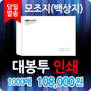 서류대봉투인쇄 모조대봉투 백상지 각대봉투 1000매