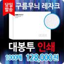 서류대봉투인쇄 레쟈크대봉투 백상지 각대봉투 1000매