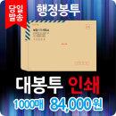 서류대봉투인쇄 행정대봉투 백상지 각대봉투 1000매