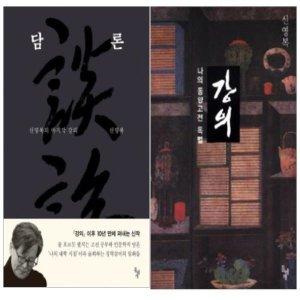돌베개 신영복의 담론+강의 전2권