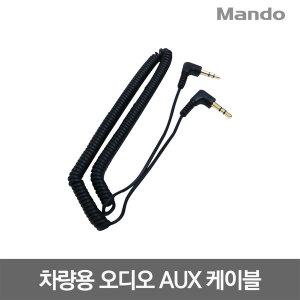 단독 구매 불가 차량용 오디오 AUX 케이블