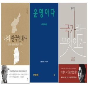 돌베개 유시민의 나의 한국현대사+운명이다+국가란 무엇인가 전3권