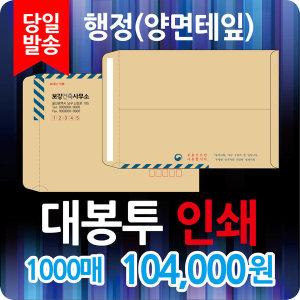 서류대봉투인쇄 양면테잎 행정대봉투 각대봉투 1000매