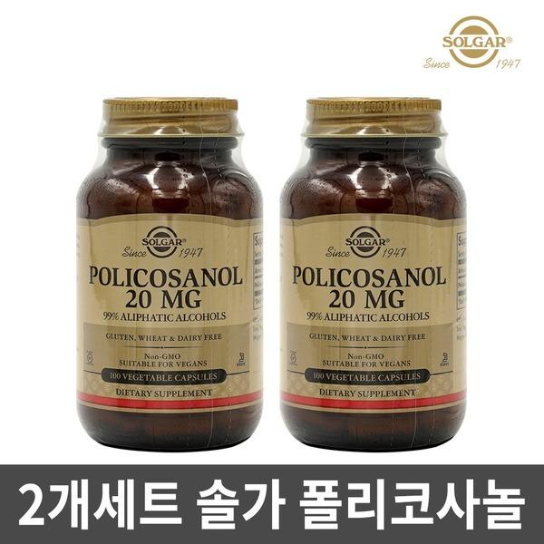 (빠른직구)2개세트 솔가 폴리코사놀 20mg 100야채캡슐