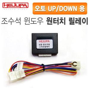 조수석 윈도우 오토UP/DOWN 원터치릴레이 - 봉고3