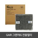 지에어 공기청정기 전용 필터 그랜저IG
