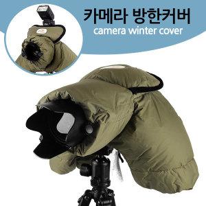 카메라 방한커버 보온커버 카메라용품 가방 카키색상