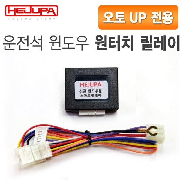 운전석 윈도우 오토UP 원터치릴레이 커넥터타입-포터2