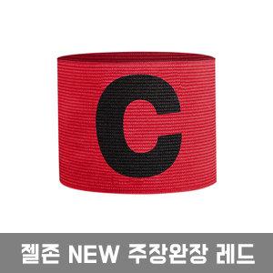 젤존NEW 주장완장 레드/캡틴밴드 형광완장 암밴드