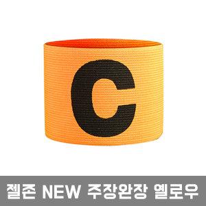 젤존NEW 주장완장 옐로우/캡틴밴드 형광완장 암밴드