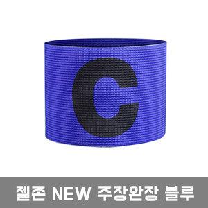 젤존NEW 주장완장 블루/캡틴밴드 형광완장 암밴드