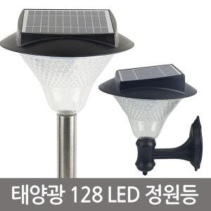 태양광 128 LED 정원등 잔디등 조명등 센서등 야외등