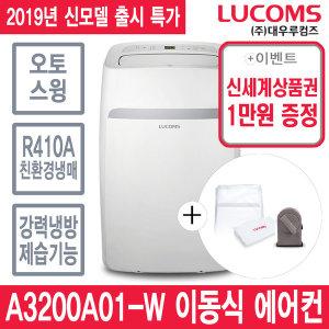 대우루컴즈 A3200A01-W 이동식 에어컨 냉방 제습