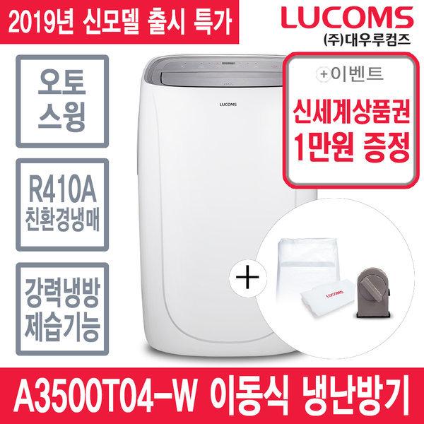 대우루컴즈 A3500T04-W 이동식 에어컨 냉난방겸용