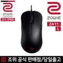 조위 정품 e-sports 게이밍 마우스 ZA11 / 당일발송