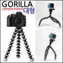 고릴라삼각대 관절삼각대 거치대 휴대폰 카메라 대형