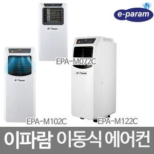 이파람 이동식에어컨 EPA-M072C/EPA-M102C/EPA-M122C