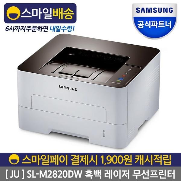 SL-M2820DW 레이저프린터 / 1500매인쇄 토너포함 (SU)