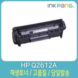 재생토너 Q2612A 레이저젯 1010 M1005 MFP 3055