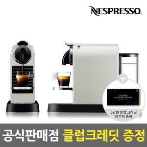 시티즈 D112 화이트 캡슐 커피머신 공식판매점