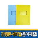 A4 진행문서 종이 재질 화일 파일 노랑 파랑 국산