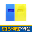 A4 진행문서 PP 화일 파일 파일철 노랑 파랑 선택 국산