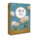 맹자- 동양고전 다시읽기 02 홍익출판사 인문고전