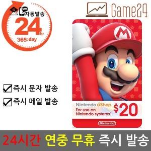 미국 닌텐도 ESHOP 기프트카드 20달러 20불 북미 이샵