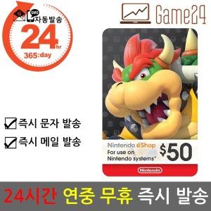 미국 닌텐도 ESHOP 기프트카드 50달러 50불 북미 이샵