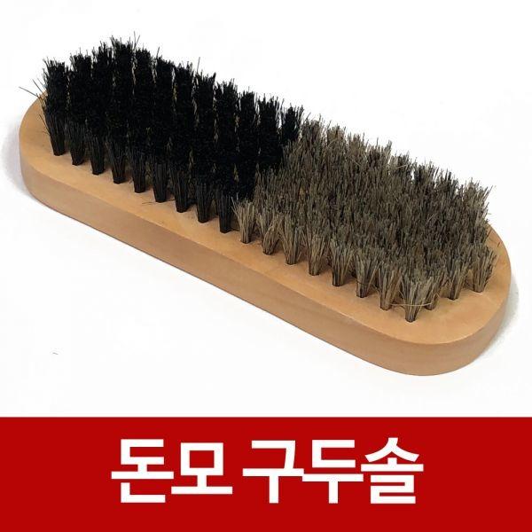 서울브러쉬 돈모 구두솔 브러쉬 구두 신발 전투화