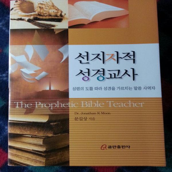 선지자적 성경교사/문길상.쿰란.2008
