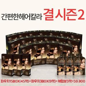 간편한헤어칼라 결/샴푸염색약/새치염색/TV홈쇼핑정품