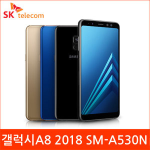 특가진행상품 SKT 번호이동 갤럭시A8 2018 SM-A530N
