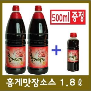 ((강추))홍게간장1.8리터2개+500 1개/맛장/골드/액젓
