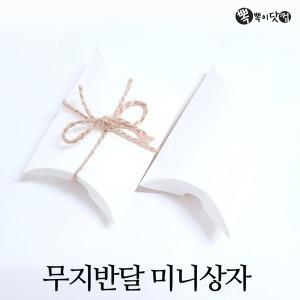 무지미니 반달상자(화이트:9x6x2.5cm-10매)선물박스