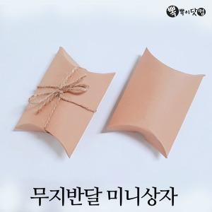 무지미니 반달상자(크라프트:9x6x2.5cm-10매)선물박스