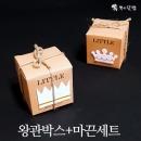 왕관박스(블루:5.3x5.3x5.3cm-10매)마끈세트-포장박스