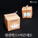 왕관박스(핑크:5.3x5.3x5.3cm-10매)마끈세트-포장박스