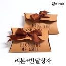 리본반달상자(11x6.5x2cm-10매)-리본포함 선물박스