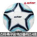 스타축구공 액션플러스 4호 축구공 학교체육 단체구매