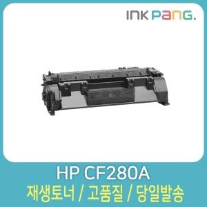 재생 토너 CF280A M401dn M401DW M401N M401D
