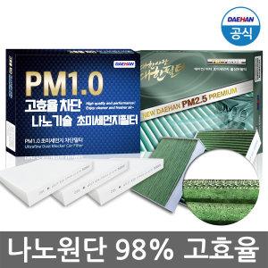 2+1 특허나노원단 PM1.0 초미세먼지 자동차에어컨필터