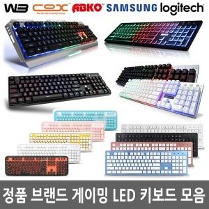 정품 키보드 게이밍 LED USB 유선 게임용 사무용 삼성