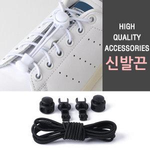 KOCHA 원터치 신발끈 운동화끈 탄성고무줄 스판스트랩