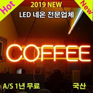 LED 아트네온 OPEN 커피 네온 간판 개업선물 1년 AS
