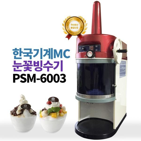 PSM-6003/눈꽃빙수기/우유빙수기/빙삭기/팥빙수기계