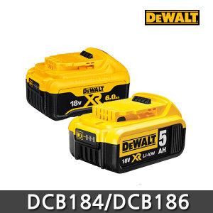 디월트 DCB184 5.0Ah 18V배터리 리튬이온 DCF/DCD/DCH