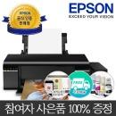 L805 잉크포함 정품무한 포토프린터 와이파이