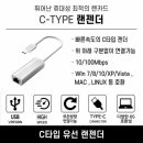 C타입 유선랜젠더(15ZD990-GX30K SSD256GB 변경 전용)