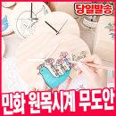 민화 고급 원목 시계 만들기 (무도안) /  DIY 색칠하기